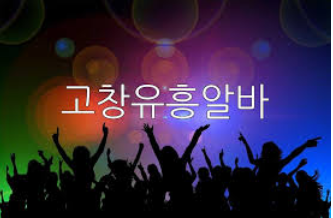 All the information related to job offers is in Room Alba (룸 알바)